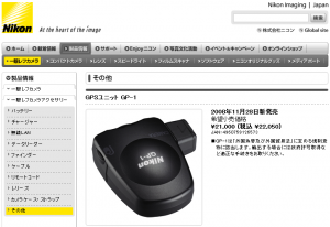 Screen capture of the Nikon Japan page showing GP-1 price
